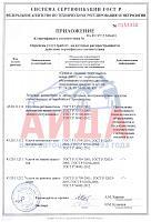 Нажмите на изображение для увеличения Название: сертификат соответствия гост р (2).jpg Просмотров: 89 Размер:145.0 Кб ID:41292
