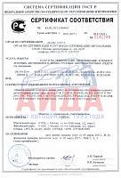 Нажмите на изображение для увеличения Название: Сертификат.jpg Просмотров: 93 Размер:168.5 Кб ID:41290