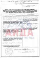 Нажмите на изображение для увеличения Название: сертификат соответствия гост р.jpg Просмотров: 91 Размер:179.2 Кб ID:41291