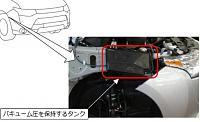 Нажмите на изображение для увеличения Название: вакуумный усилитель тормозов PHEV.jpg Просмотров: 2 Размер:57.6 Кб ID:40350