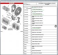 Нажмите на изображение для увеличения Название: С4 Aircross 4008 передний суппорт.png Просмотров: 0 Размер:255.1 Кб ID:54521