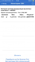 Нажмите на изображение для увеличения Название: IMG_4553.PNG Просмотров: 6 Размер:264.1 Кб ID:59494